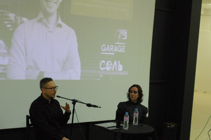 Открытый урок Антона Белова и Кейт Фаул, музей GARAGE