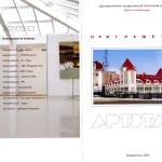 6- музей Артэтаж-2005